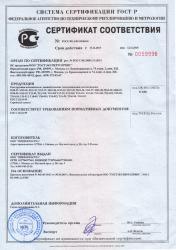 Сертификат соответствия Пневмомачта